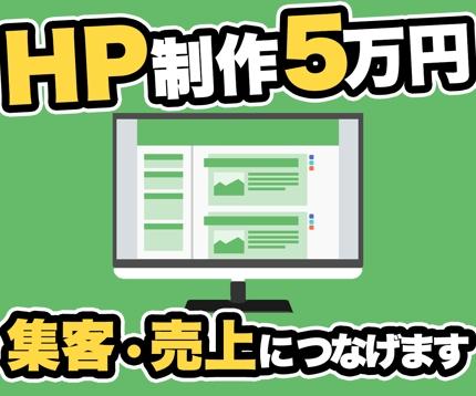 【限定価格5万円】集客・売上につながるHP(ホームページ)を制作します