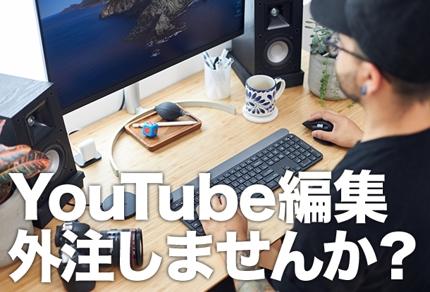 YouTubeの動画編集を外注しませんか?