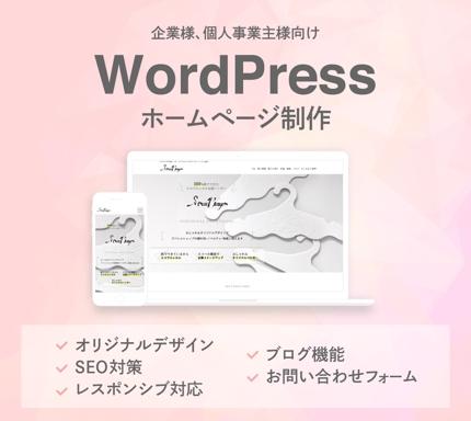 プロがホームページ(Webサイト)制作いたします。