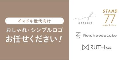 【現役デザイナー】おしゃれ・シンプルなロゴお任せください!
