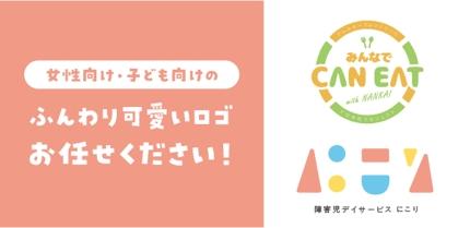 【現役デザイナー】ふんわり・かわいいロゴお任せください!