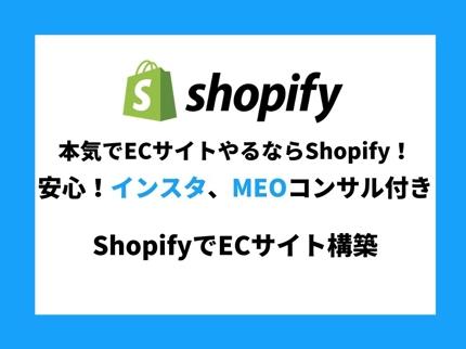 本気でECサイトやるならShopify!インスタ、MEOコンサル付きで安心!