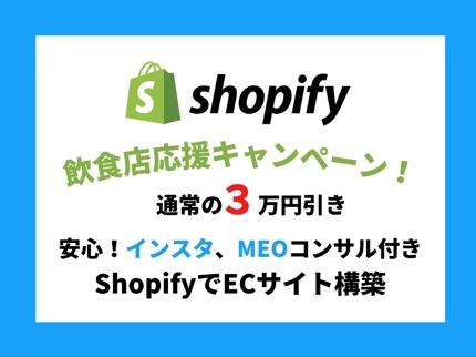 飲食店応援キャンペーン!ShopiyでECサイト構築 インスタ、MEOコンサル付