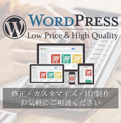 WordPressを使用したホームページ制作