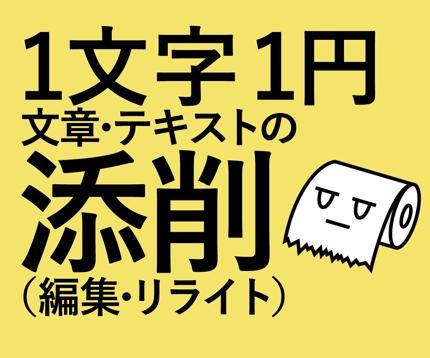 1文字1円!プロのライターの視点で文章を添削します