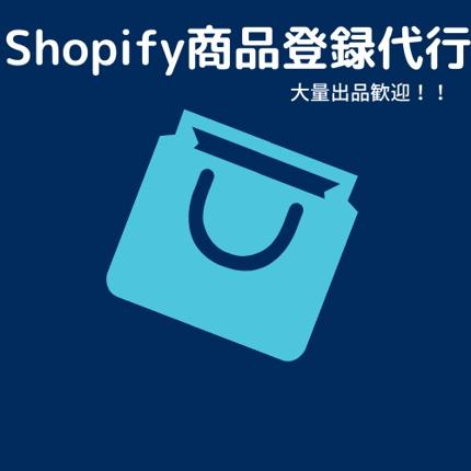 shopify商品登録代行
