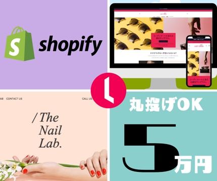Shopify認定パートナーが構築!高品質なオンラインストアをプロがお届け!