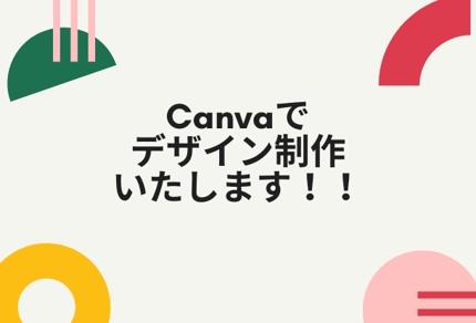 Canvaでデザイン制作します(イラスト制作)