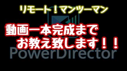 ~基本編~パワーディレクターで簡単動画編集!教えます!!