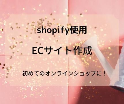 shopifyでECサイトを作ります