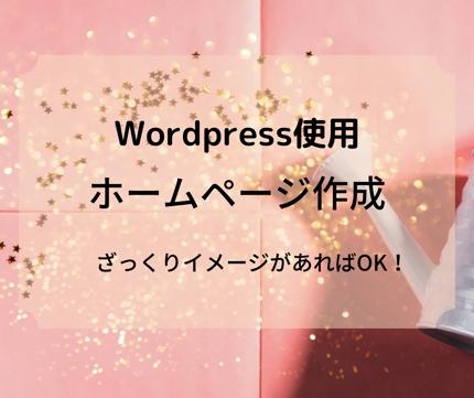 Wordpressを使用し、目的に沿ったホームページを作ります。