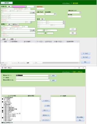 ヤマトB2クラウドアップロード用データ作成