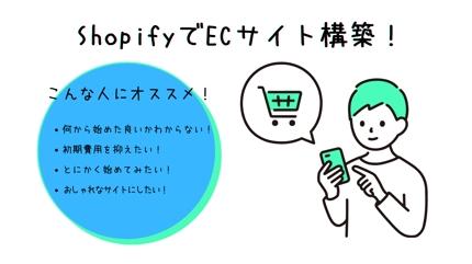 個人の方も歓迎!ShopifyでECサイトを構築します!