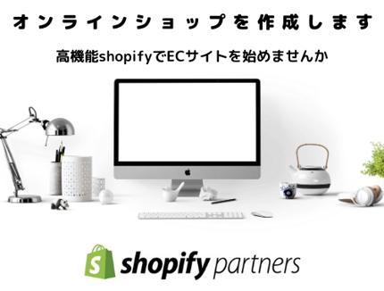 Shopify ECサイト制作パッケージ