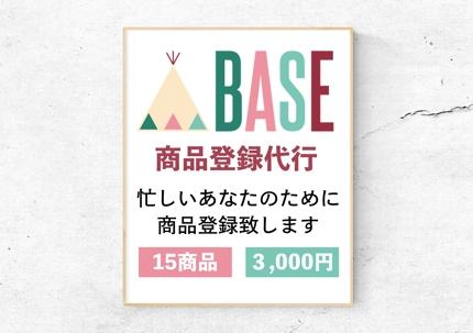 短期間でBASE(ベイス)の商品登録します