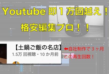 再生回数増加!Youtube 動画編集!
