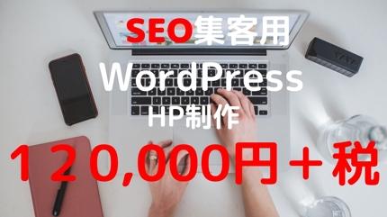 SEO集客用ホームページをWordPressにてサイト制作いたします