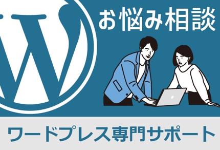 WorpPressのテクニカルサポート(制作からトラブルシューティングまで)