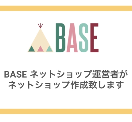 BASEでネットショップ作成します。私はBASEで販売しているので質問も答えます