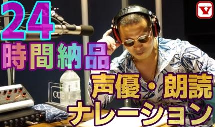【24時間納品】即時対応☆男性ナレーション・声優・朗読・SNS広告
