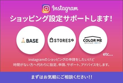 instagramショッピング申請&承認のお手伝いをします。