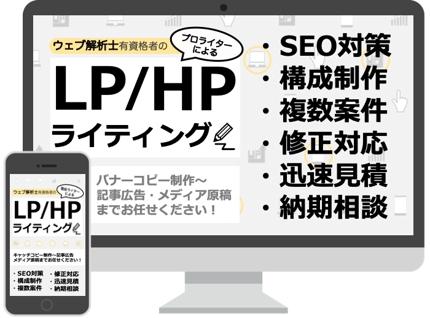 ウェブ解析士有資格者のプロライターによるLP/HP/バナーライティング