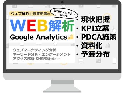 ウェブ解析士有資格者のWEBディレクターによるWEB解析