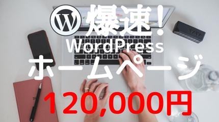 爆速WordPressを使用してカスタマイズしやすいサイト制作いたします!