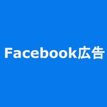 認定資格者が無料でFacebook広告の配信を代行いたします!(広告費5万円分)