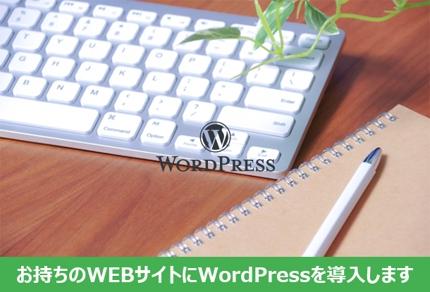 既存のWEBサイトにWordPressを組み込み