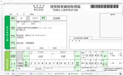 行政申請書類の入力業務効率化(被保険者資格取得・喪失届、被扶養者(異動)届)