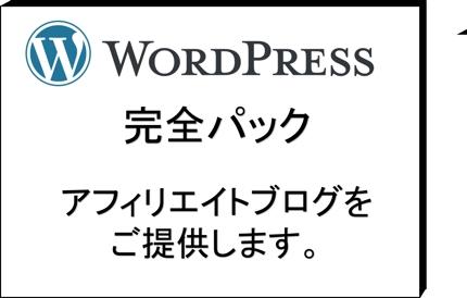 wordpress立ち上げ代行