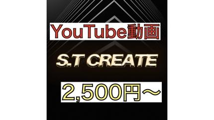 YouTube動画編集いたします!