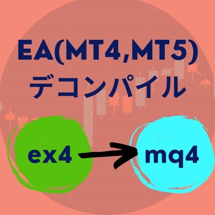 EA(MT4,MT5)(例ex4→mq4)のデコンパイルします。