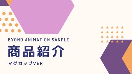 VYONDを使用したアニメーション作成