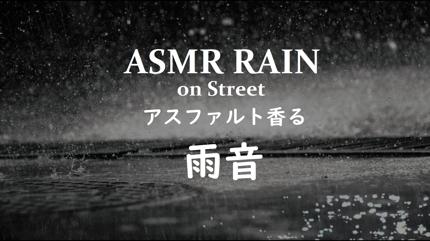 【自然音】 眠くなる雨音(3時間) WAVファイル