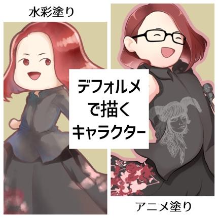 【似顔絵】デフォルメキャラクターをお描きします!【イラスト】