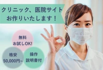 【お試しOK!5万円〜】クリニック、医院に特化したサイトをお作りします!