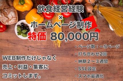 飲食経営経験×Webサイト制作