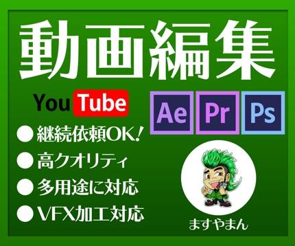 迅速・高品質★動画編集/加工承ります!長期のご依頼も大歓迎です!