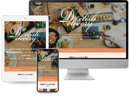 レスポンシブ対応WEBサイト制作