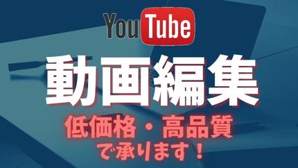 動画編集いたします!細かいご要望にも丁寧にご対応します!