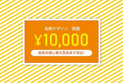 名刺デザイン両面10,000円