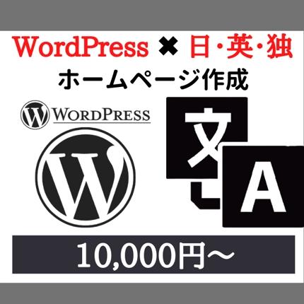 ワードプレスで日本語・英語・ドイツ語のホームページ制作