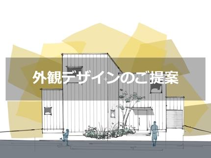 住宅外観デザインのご提案
