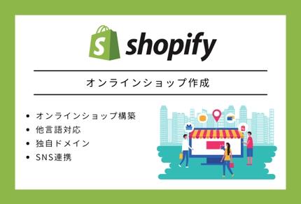 【飲食店様・生産者様向け】ECサイトの構築