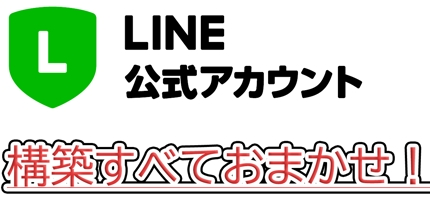 LINE公式アカウント作成・構築代行