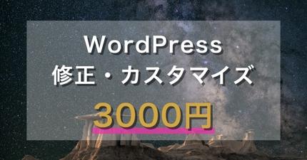 WordPress 構築、修正、カスタマイズ