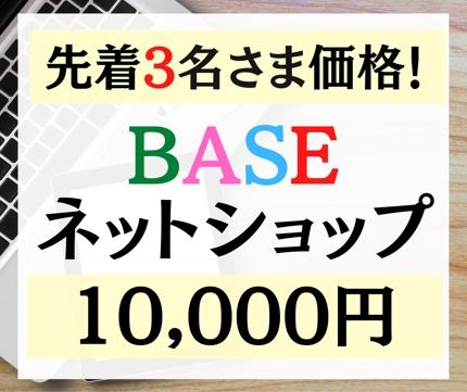 格安!BASEでネットショップ・サイトを作成します