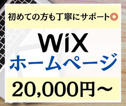 Wixで高品質なホームページ(HP)作成します→初心者の方も完全サポートします!